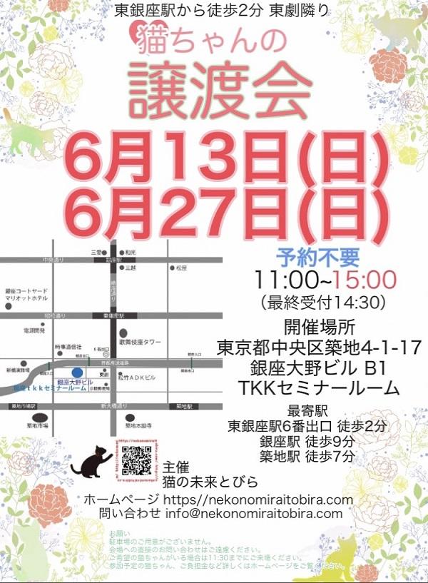 <center>猫の未来とびら譲渡会in東銀座</center>